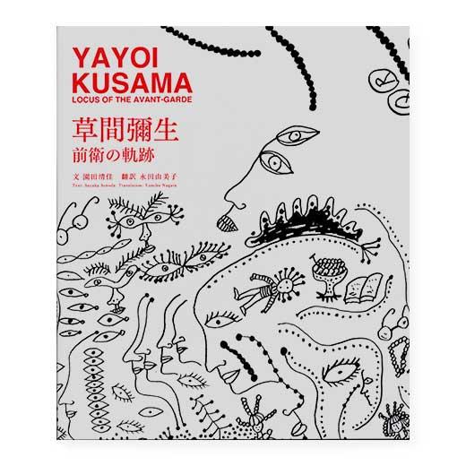 草間彌生 前衛の軌跡 YAYOI KUSAMA LOCUS OF THE AVANT?GARDEの商品画像