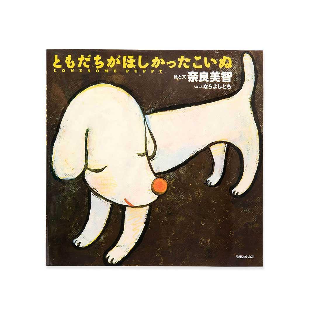 MoMA STORE奈良美智:ともだちがほしかったこいぬ