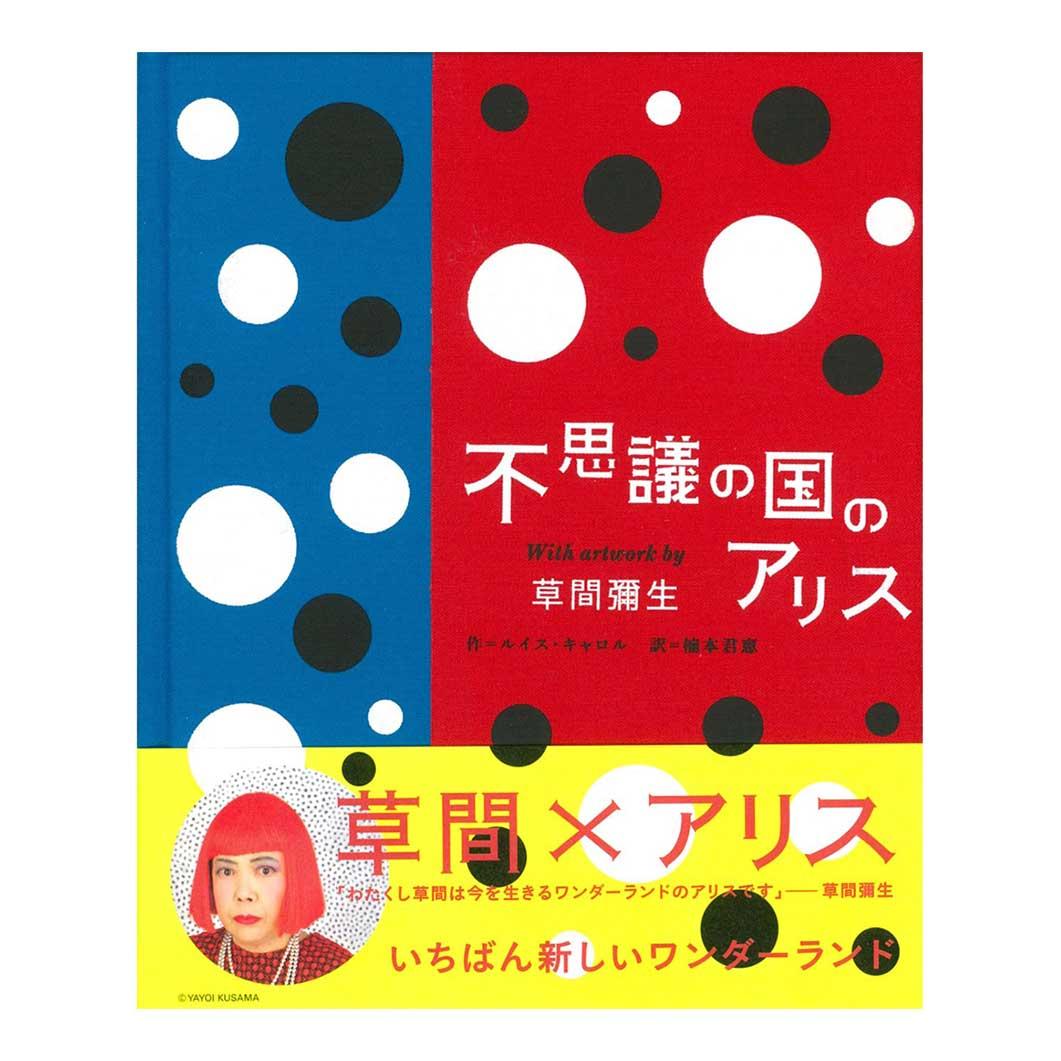MoMA STORE草間彌生:不思議の国のアリス