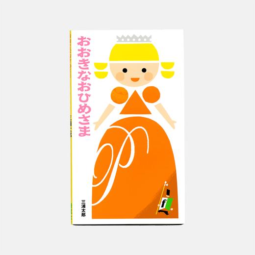 大きなお姫さまの商品画像