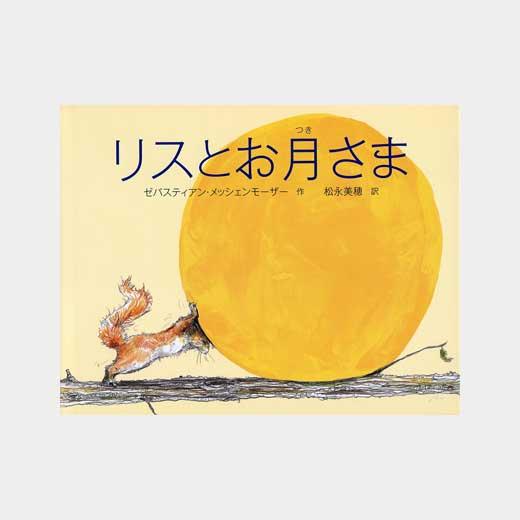 リスとお月さまの商品画像