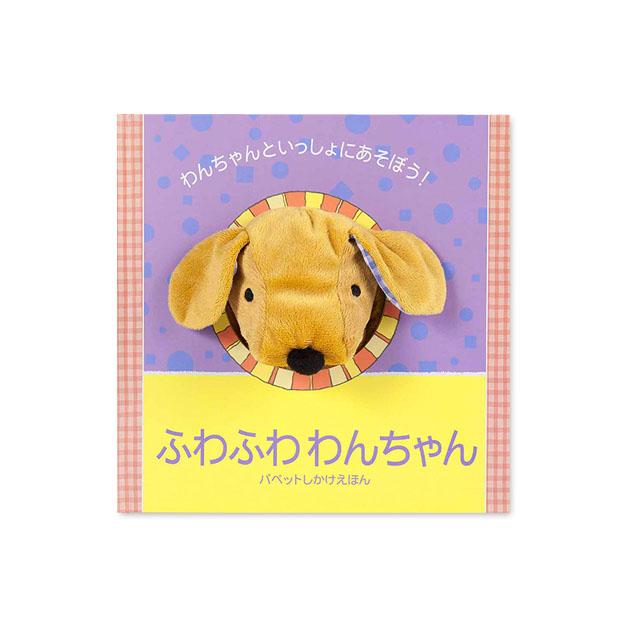 ふわふわわんちゃんの商品画像