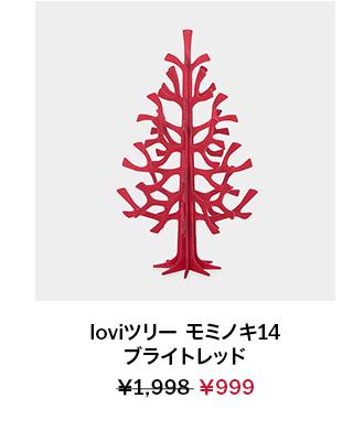 loviツリー モミノキ14 ブライトレッド