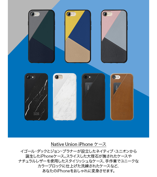 Native Union iPhone ケース