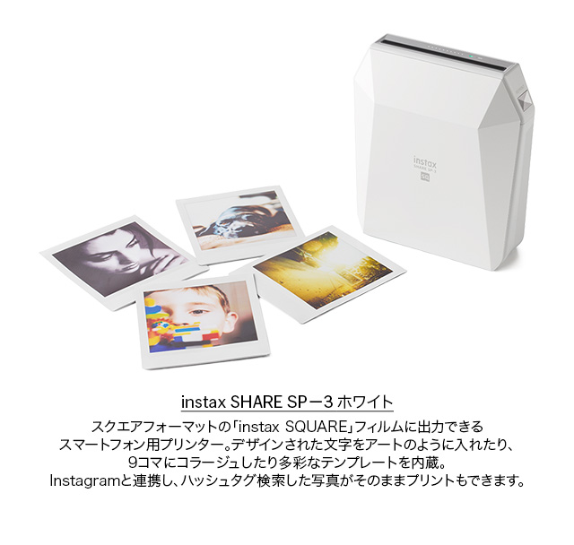 instax SHARE SP\x{ff0d}3 ホワイト