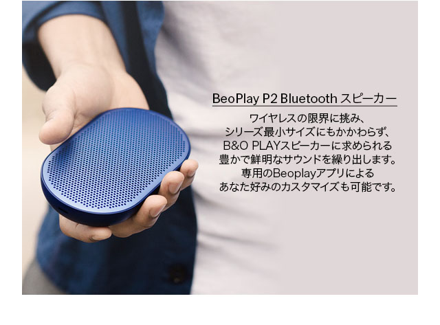 BeoPlay P2 Bluetooth スピーカー