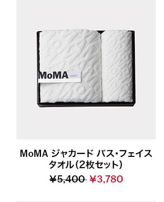 MoMA ジャカード バス・フェイス タオル(2枚セット)