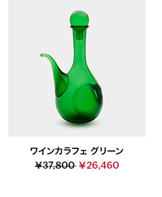 ワインカラフェ グリーン