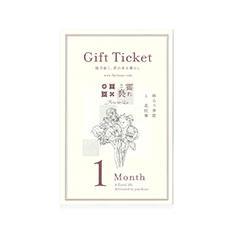 ハレとケ 花と新聞のギフトチケット 1ヶ月の商品画像