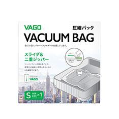 VAGO(ヴァ-ゴ)専用圧縮袋 Sサイズの商品画像