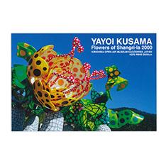 草間彌生:ポストカード シャングリラの華の商品画像