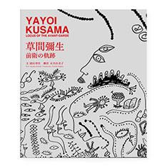 草間彌生 前衛の軌跡 YAYOI KUSAMA LOCUS OF THE AVANT-GARDEの商品画像