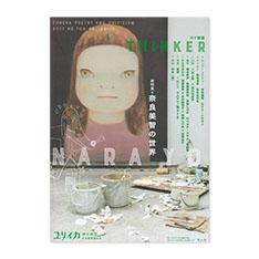奈良美智:ユリイカ 詩と批評 第49巻第13号8月臨時増刊号の商品画像