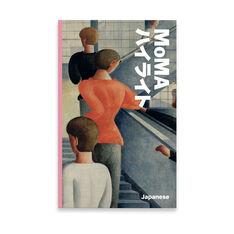 MoMA ハイライト 和書の商品画像